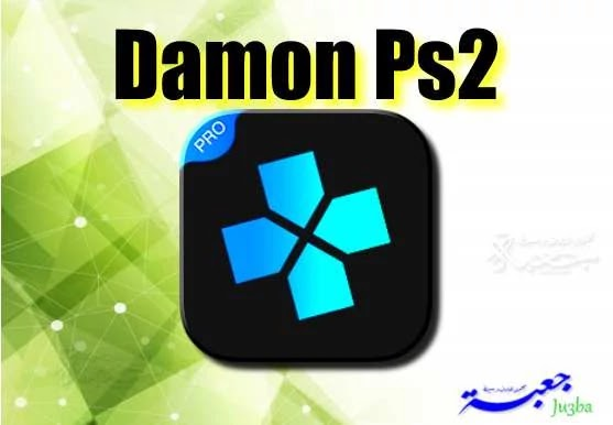 محاكي damon ps2 pro