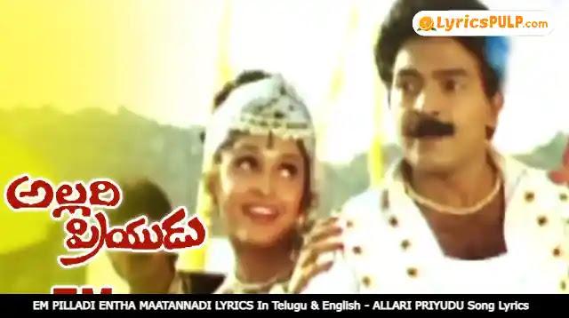 EM PILLADI ENTHA MAATANNADI LYRICS In Telugu & English - ALLARI PRIYUDU Song Lyrics