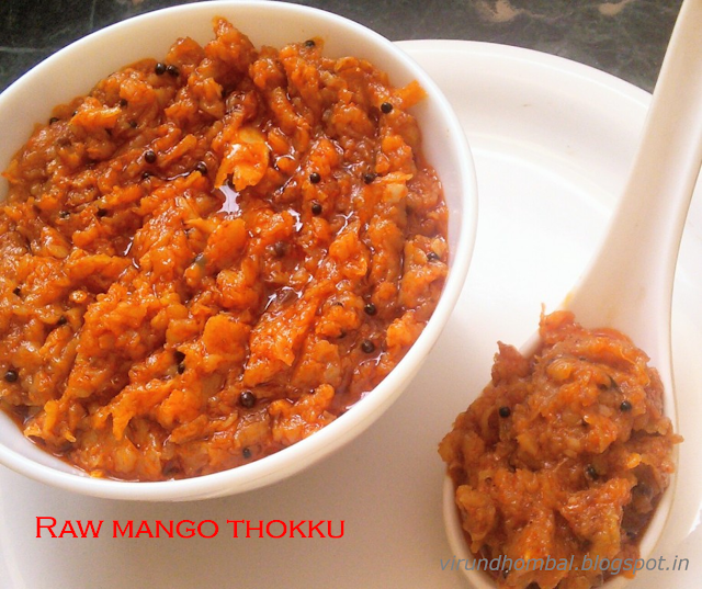 This easy thokku is the most delicious way to use up your raw mangoes.Raw mango thokku is a popular condiment that accompanies many South Indian foods and also for the rotis. This thokku is slightly sweet and mildly hot. I particularly like them with a bowl of curd rice. I like to use fenugreek powder in my thokku as it has more authentic flavour. Please don't forget to add it because you will enjoy the flavour when you taste the thokku. The totapuri mangoes (kili mooku mangoes) taste best for this thokku. This thokku is the perfect way to use the seasonal produce you found at the market or in your garden. Make this thokku a large batch to give your friends and relatives so that they also can enjoy it
