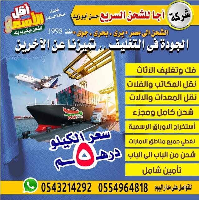 شركات الشحن من الامارات الى مصر