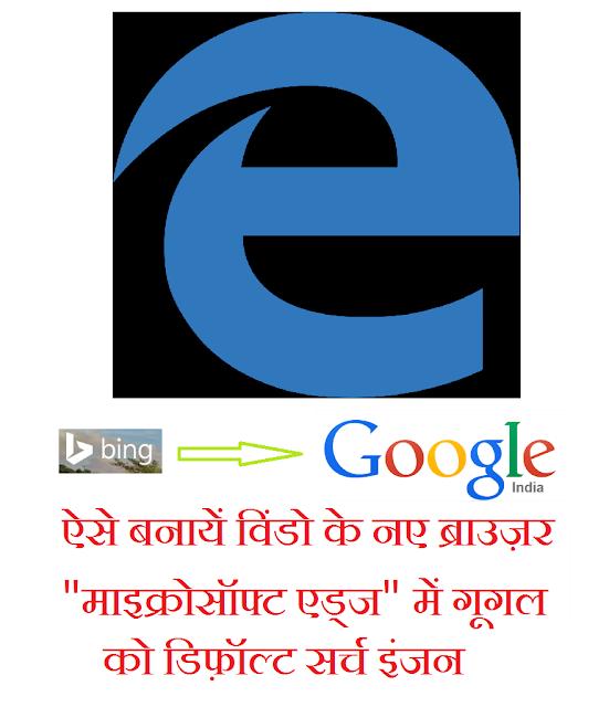माइक्रोसॉफ्ट एड्ज ब्राउज़र में गूगल खोज