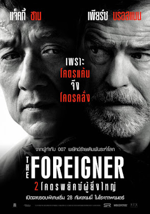 ตัวอย่างหนังใหม่ - The Foreigner 2 โคตรพยัคฆ์ผู้ยิ่งใหญ่ (ซับไทย) poster thai 2