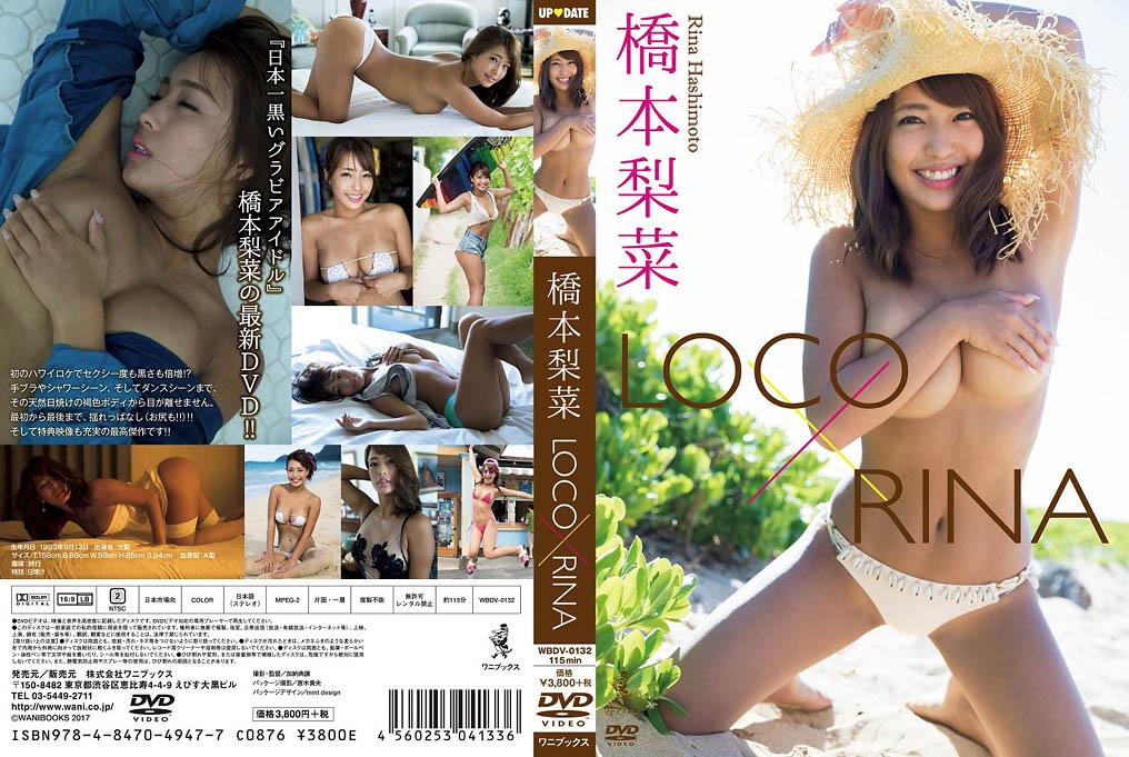 [WBDV-0132] 橋本梨菜 LOCO×RINA