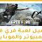 تحميل لعبة فري فاير 2021 Free Fire للكمبيوتر وللاجهزة الضعيفة