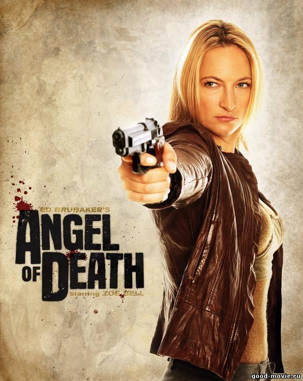 Angel Of Death (2009) ปฏิบัติการดับทูตมรณะ