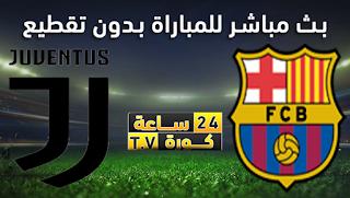 مشاهدة مباراة يوفنتوس وبرشلونة بث مباشر بتاريخ 28-10-2020 دوري أبطال أوروبا