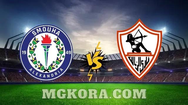 بث مباشر مباراة الزمالك ضد سموحة اليوم الخميس في الدوري المصري