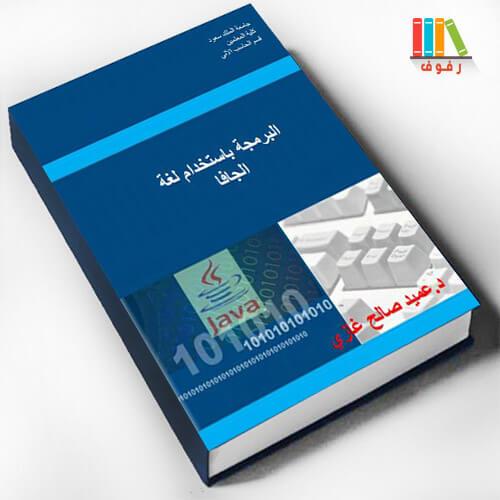 تحميل كتاب تعلم الجافا للمبتدئين بالعربي مجانا - pdf