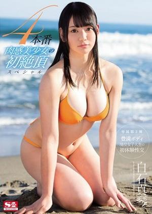 Đơn giản chỉ là phang em Shiraishi Makoto SNIS-663 Shiraishi Makoto