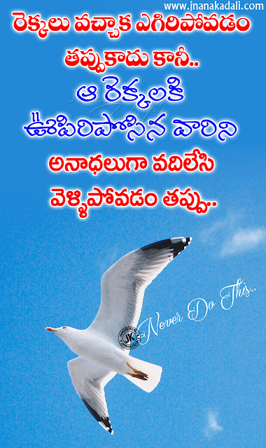 whats app sharing quotes in telugu, messages on life in telugu, true life changing words in telugu