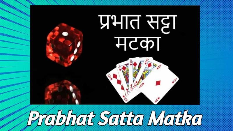 Prabhat Satta Matka : प्रभात सत्ता मटका