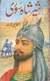 Sher Shah Suri By Aslam Rahi