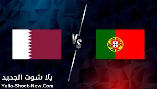 مشاهدة مباراة قطر والبرتغال بث مباشر يلا شوت اليوم 04-09-2021 في تصفيات كأس العالم