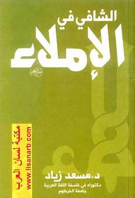 الشافي في الإملاء - مسعد زياد , pdf