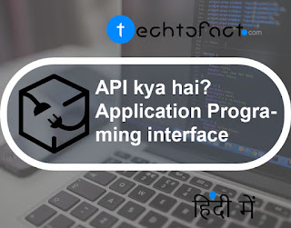API क्या है? API in Hindi