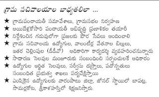 Gram Sachivalayam Jobs Duties: