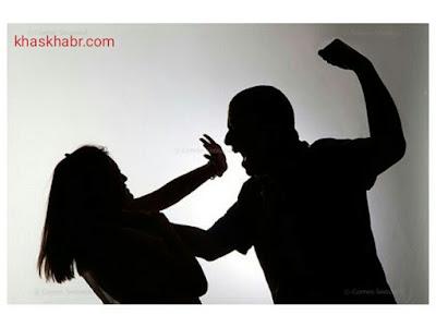 घरेलू हिंसा मारपीट