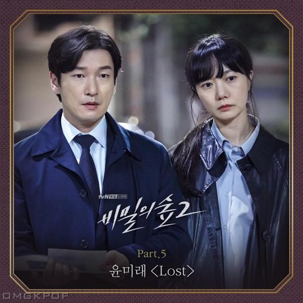 Yoon Mi Rae – Stranger 2 OST Part.5