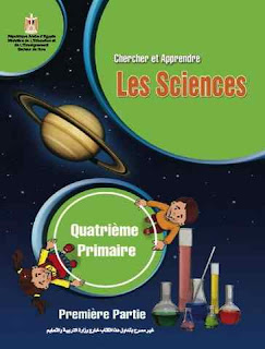 download-ministry-book-science-french-school-fourth-primary-grade-first-term