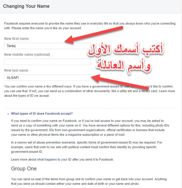طريقة تغيير أسم حساب الفيس بوك المؤكد بهوية شخصية Changing Your Name Facebook 2019