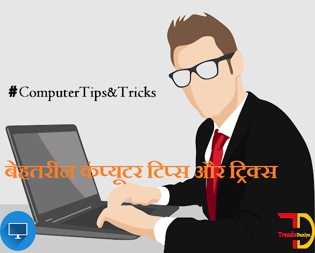 Computer Tips And Tricks in Hindi
