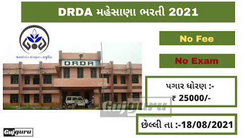 DRDA Mehsana Recruitment 2021