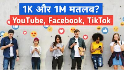 1K और 1M का क्या मतलब होता है? 1K और 1M Means in Hindi