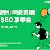 【LINE PAY】指定遊樂園領取80元折價券