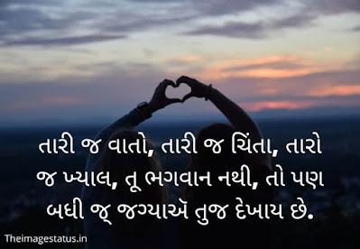 True Love Status In Gujarati