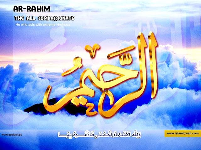 2. الرَّحِيمُ [ Ar-Raheem ] | 99 names of Allah in Roman Urdu/Hindi