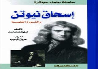 كتب فيزياء علماء فيزياء مراجع فيزياءpdf