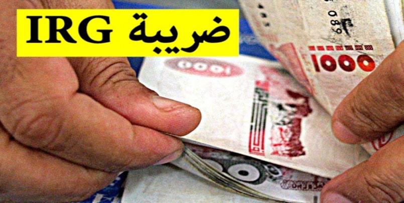ضريبة IRG,تفاصيل اعفاء اصحاب الدخل المنخفض من الضرائب I.R.G