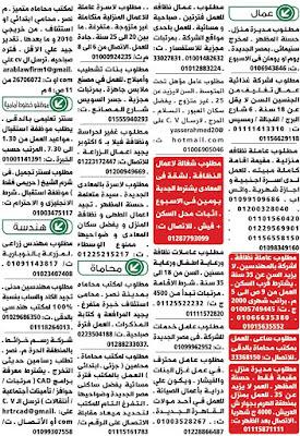 عاجل وظائف جريدة الوسيط عدد الجمعه 2020/09/18