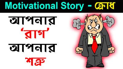 positive stories bangla, motivational stories, bangla golpo