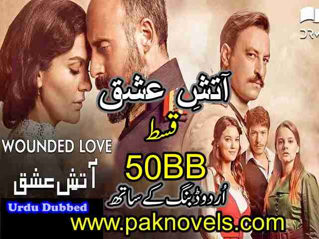 Turkish Drama Wounded Love (Aatish e Ishq) Urdu Dubbed Episode 50 BB