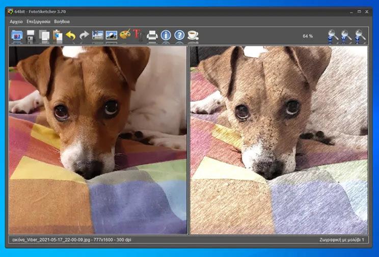 FotoSketcher : Μετατρέψτε τις φωτογραφίες σας σε πίνακες ζωγραφικής