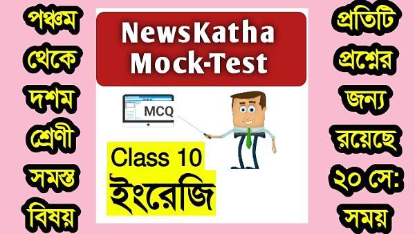 দশম শ্রেণির ইংরেজি মক টেস্ট পর্ব 2 । Class 10 English Mock-Test session 2