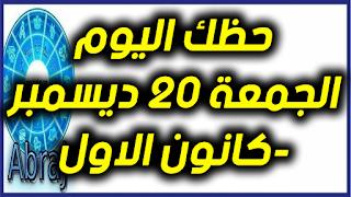 حظك اليوم الجمعة 20 ديسمبر-كانون الاول 2019