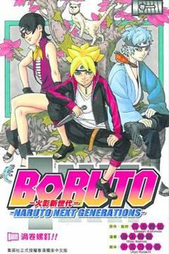 Boruto: Naruto Next Generations OVA