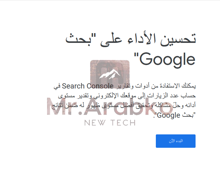 جوجل مشرفي المواقع