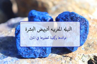 النيله الزرقاء المغربيه لتبييض البشرة
