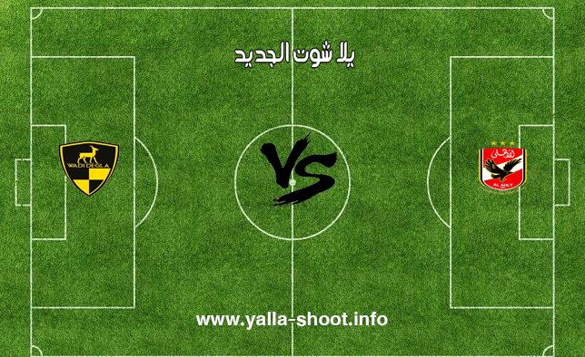 نتيجة مباراة الاهلي ووادي دجلة اليوم الأربعاء 11-12-2019 يلا شوت الجديد في الدوري المصري