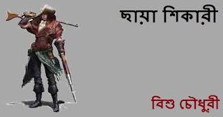 Bengali Detective Story E-book PDF