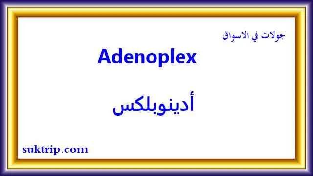 حقن أدينوبلكس Adenoplex