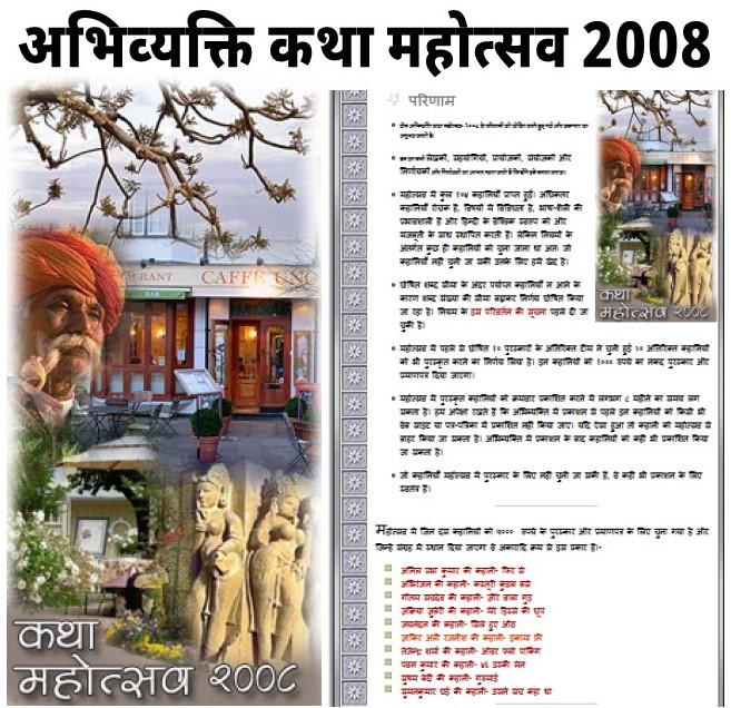 Abhivyakti Katha Mahotsav Award