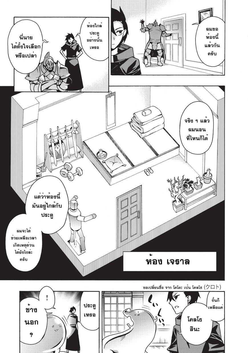 อ่านการ์ตูน Kuro no Shoukanshi ตอนที่ 23 หน้าที่ 9