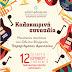 Καλοκαιρινή συναυλία μουσικών συνόλων του Ωδείου Φλώρινας Παρατήματος Αμυνταίου