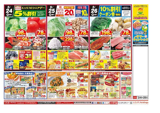8月24日号 フードスクエア/越谷レイクタウン店