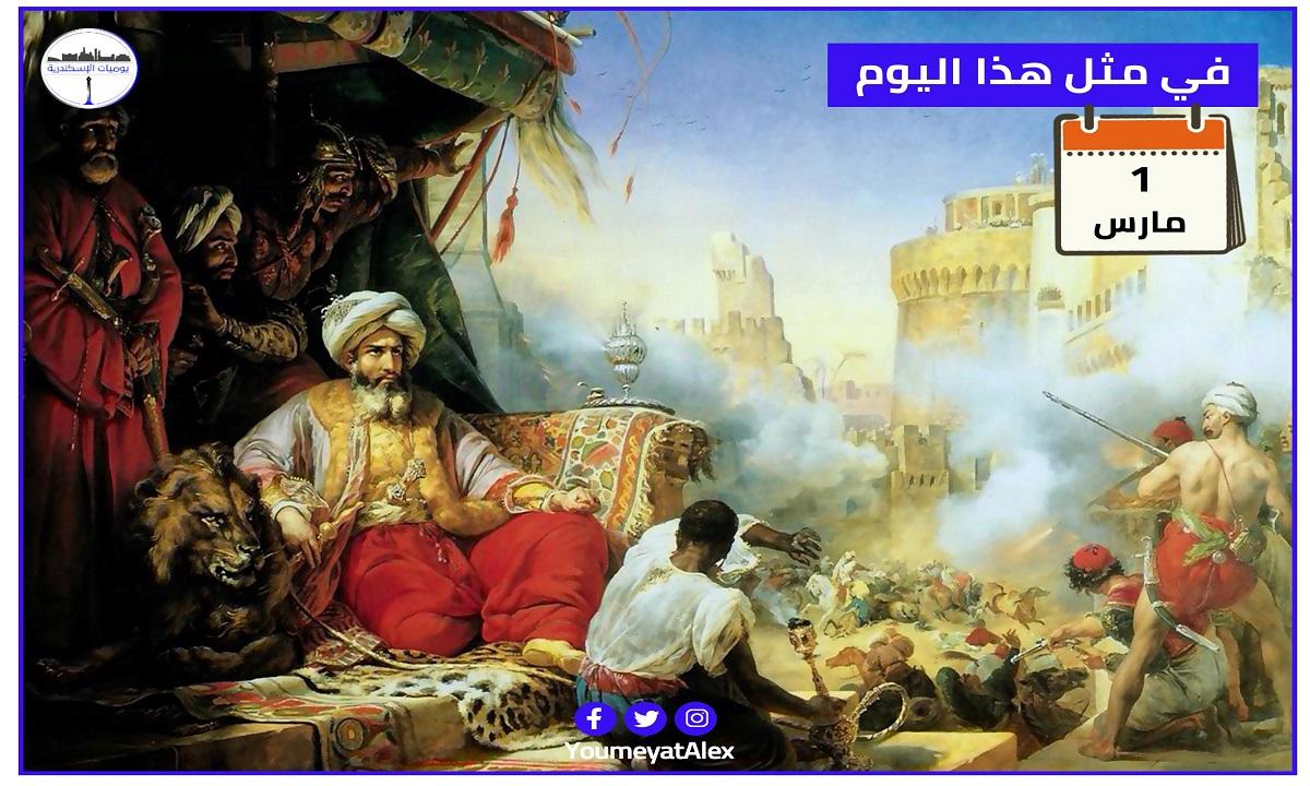 محمد علي باشا يقضي على المماليك في مذبحة القلعة