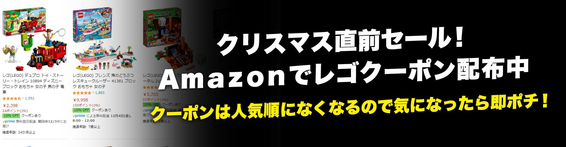 クリスマス直前セール!Amazonでレゴクーポン配布中